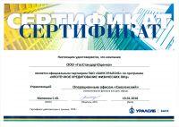 Подробнее: ООО «ГосСтандартОценка» является официальным партнером ПАО «БАНК УРАЛСИБ»