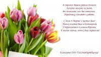 Подробнее: Поздравляем с международным женским днем!