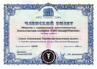Подробнее: ООО «ГосСтандартОценка» - член Торгово-промышленной палаты