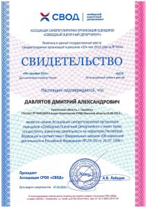b_300_300_16777215_00_images_DAvlyatov_svodnew.jpg