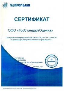 b_300_300_16777215_00_images_GPBS.jpg