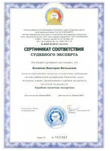 b_300_300_16777215_00_images_Kachanova_S.jpg