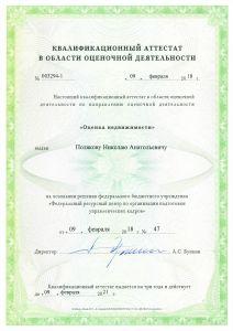 b_300_300_16777215_00_images_Polyakov.jpg