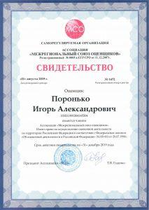 b_300_300_16777215_00_images_Poronko_sro.jpg