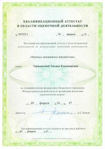 b_300_300_16777215_00_images_Tarasenkova.jpg