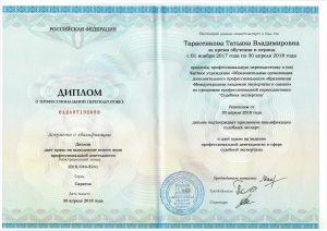 b_300_300_16777215_00_images_Tarasenkova_SE.jpg