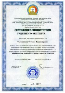 b_300_300_16777215_00_images_Tarasenkova_SES.jpg