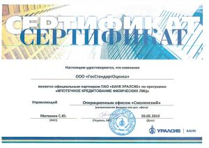 b_300_300_16777215_00_images_Uralsibnew.jpg