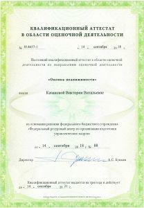 b_300_300_16777215_00_images_kachanova(1).jpg