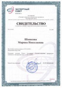 b_300_300_16777215_00_images_shashkova_sro.jpg
